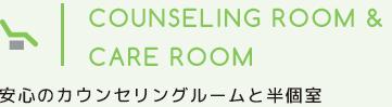 安心のカウンセリングルームと半個室