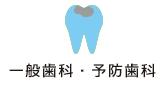 一般歯科・予防歯科
