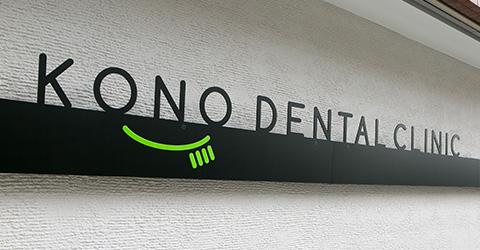 担当歯科衛生士によるケア・予防